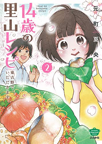 14歳の里山レシピ 東吉野で、いただきます。(2)