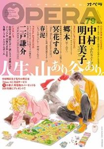 OPERA vol.79 -プレイ-