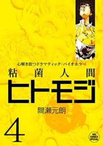 粘菌人間ヒトモジ (4)