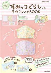「材料キットつき すみっコぐらしの手作りマスクBOOK」表紙