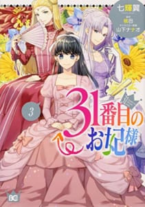 31番目のお妃様(3)