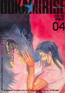 オオカミライズ(4)