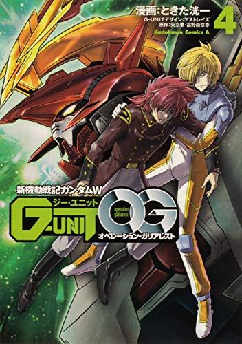 機動戦記ガンダムW G-UNIT オペレーション・ガリアレスト(4)