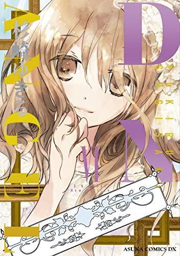 D・N・ANGEL New Edition VI