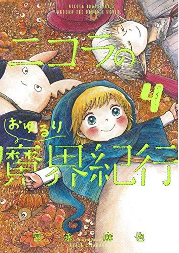 【2021年3月15日】本日発売の新刊一覧【漫画・コミックス】
