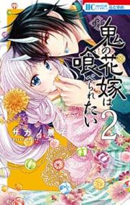 鬼の花嫁は喰べられたい(2)
