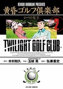 黄昏ゴルフ倶楽部(2)
