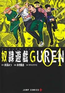 奴隷遊戯GUREN(4)