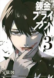 錬金ブライカン(3)