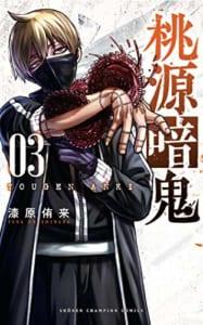 桃源暗鬼 3 (3)