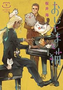 おじさまと猫(7)