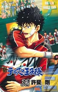新テニスの王子様(32)