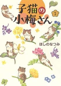 子猫の小梅さん 1 (1巻)