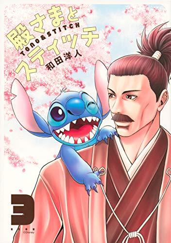 【2021年3月10日】本日発売の新刊一覧【漫画・コミックス】