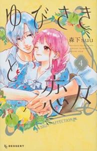 ゆびさきと恋々(4)