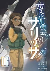 夜光雲のサリッサ(6)【電子限定特典ペーパー付き】