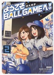 ようこそBALLGAMEへ! 2 (2巻)