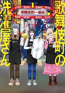 歌舞伎町の洗濯屋さん 1