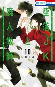 墜落JKと廃人教師(10)
