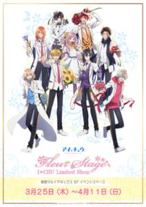 TVアニメ『アイ★チュウ』I★CHU Limited Shop Fleur Stage