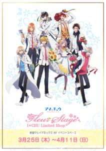 「I★CHU Limited Shop Fleur Stage」メインビジュアル