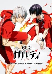 TVアニメ「灼熱のカバディ」キービジュアル