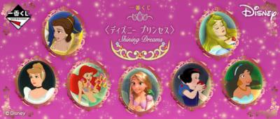 一番くじ Shining Dreams