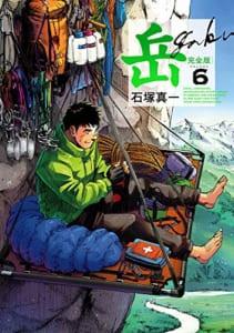 岳 完全版 (第6集)