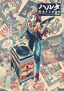 ハルタ 2021-MARCH volume 82
