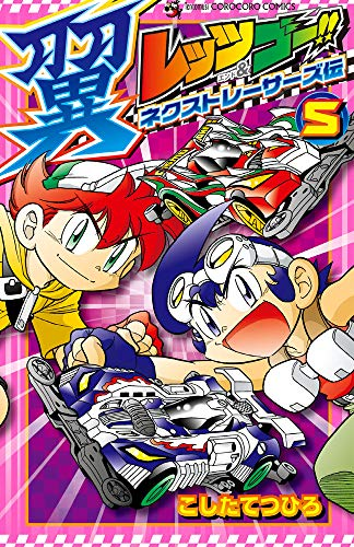 レッツ&ゴー!! 翼 ネクストレーサーズ伝(5)