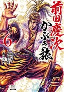 前田慶次 かぶき旅(6)