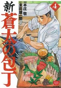 新・蒼太の包丁(4)