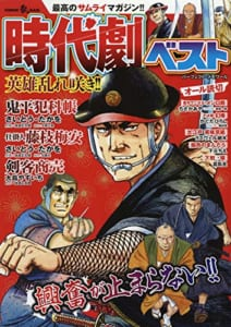 時代劇ベスト Vol.11 英雄乱れ咲き!!