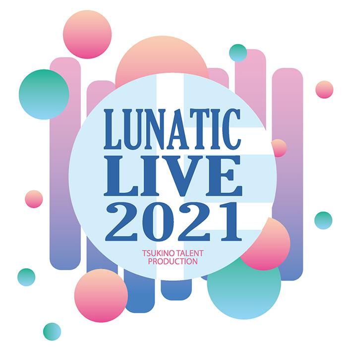 ツキプロのステージタイトルが集結するダンスライブの祭典「LUNATIC LIVE 2021」開催決定!