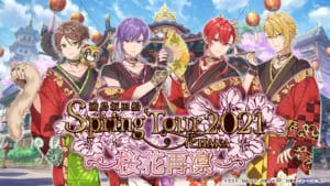 「浦島坂田船Spring Tour 2021花(HANA)~桜花再凛~」メインビジュアル