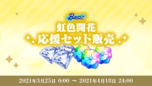 「あんさんぶるスターズ!!Basic&Music」虹色開花応援セット販売