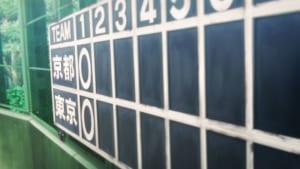 アニメ『呪術廻戦』第21話「呪術甲子園」野球得点ボード