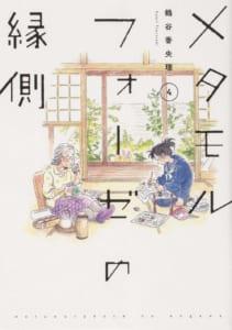 「マンガ大賞2021」第8位『メタモルフォーゼの縁側』鶴谷香央理先生