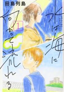 「マンガ大賞2021」第4位『水は海に向かって流れる』田島列島先生