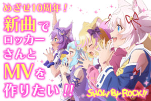 """「Road to 2022!! 目指せ10周年‼︎SHOW BY ROCK!!5大プロジェクト‼︎」""""新曲で♪""""ロッカーと作るMV企画!!"""