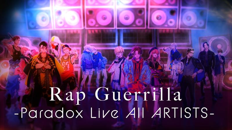 「Paradox Live」オールキャラが歌う楽曲のフルMV公開!豪華キャストがバイブス溢れるラップを披露