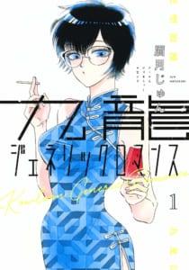 「マンガ大賞2021」第9位『九龍ジェネリックロマンス』眉月じゅん先生