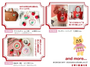 SWIMMER オトナコレクション at マルイ 先行発売アイテム