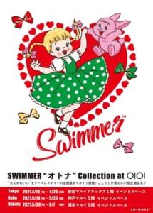 SWIMMER オトナコレクション at マルイ イベント限定アイテム