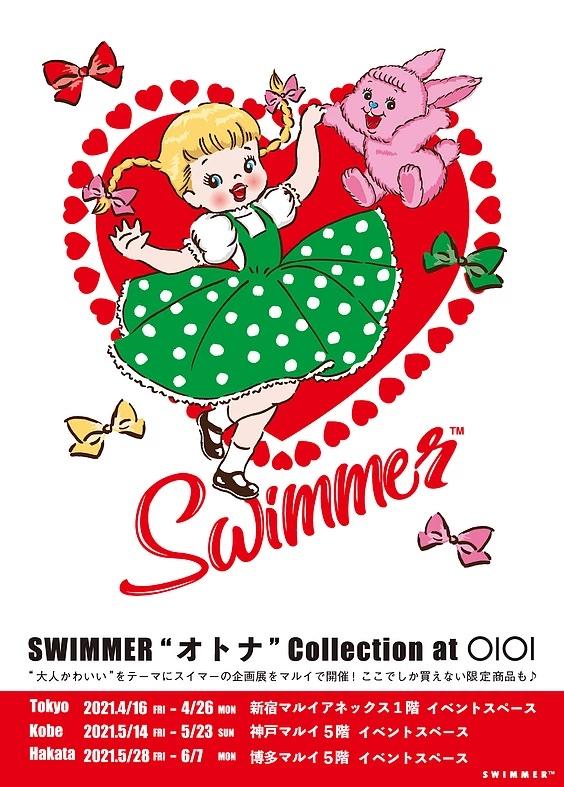 """雑貨ブランド「SWIMMER」""""大人かわいい""""がテーマの期間限定ショップ開催!日常使いできるキュート雑貨が多数登場"""