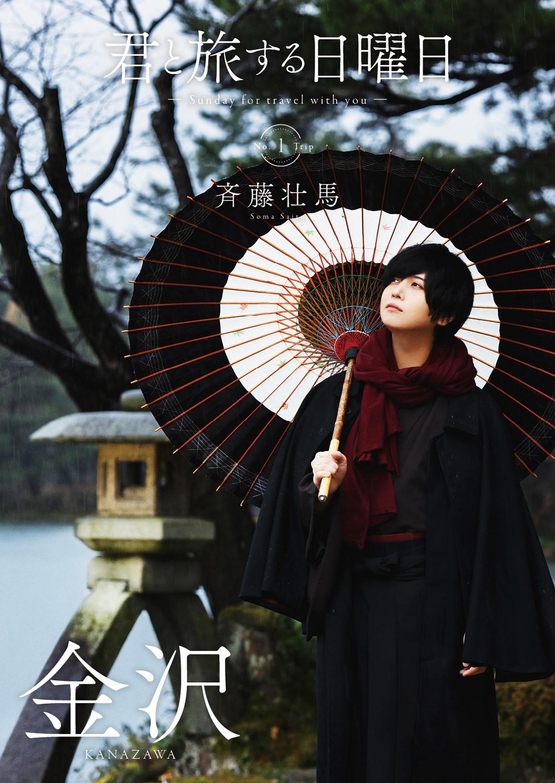 「君と旅する日曜日 vol.1」斉藤壮馬 通常版表紙