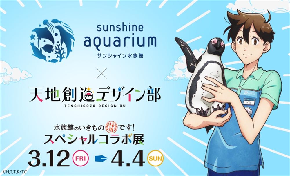 TVアニメ「天地創造デザイン部」サンシャイン水族館とコラボ決定!撮り下ろしボイスが聴けるラッピング自動販売機が登場