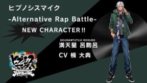 ヒプノシスマイク-Alternative Rap Battle-:満天星呂駒呂