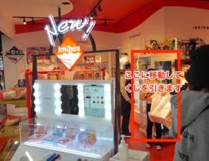 「一番くじ公式ショップ 池袋サンシャインシティ店」店内中央