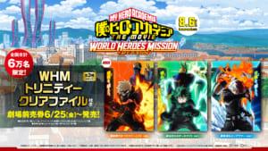 劇場版「僕のヒーローアカデミア ワールド ヒーローズ ミッション」前売り情報